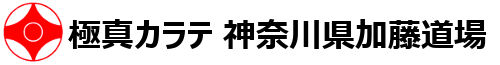 極真空手[横浜 東戸塚・戸塚] 極真会館 加藤道場